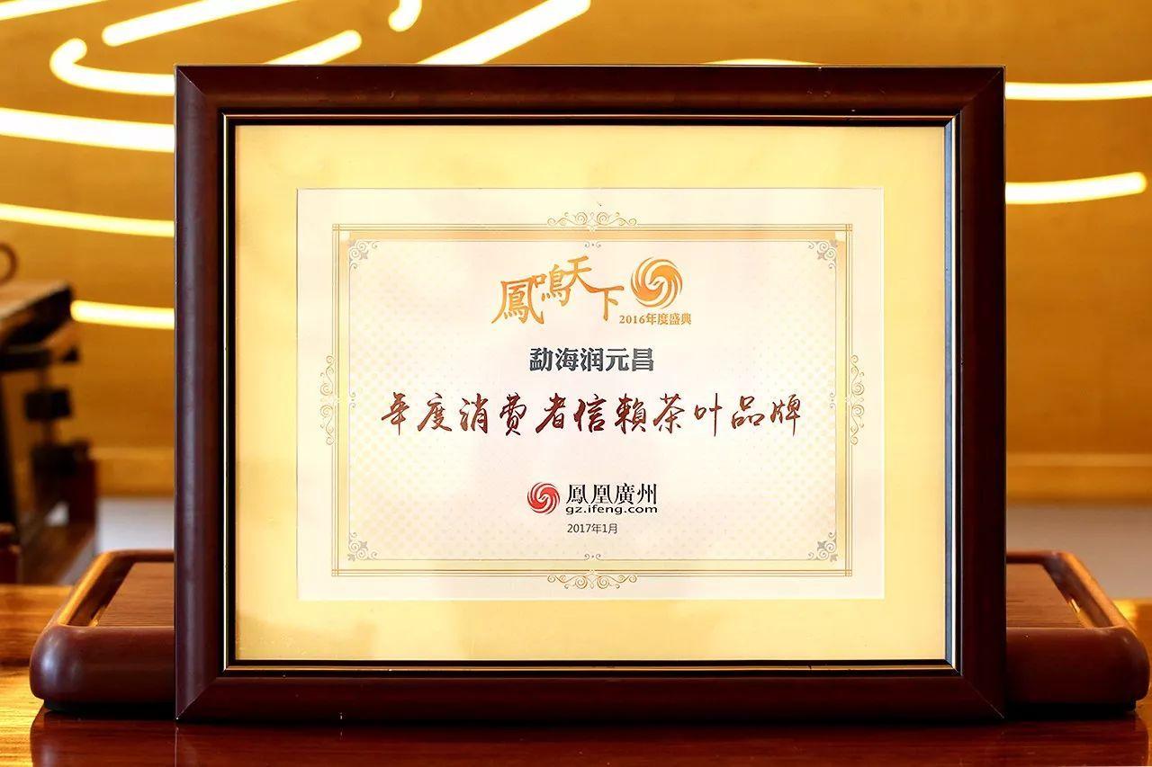 润元昌获奖茶叶-14