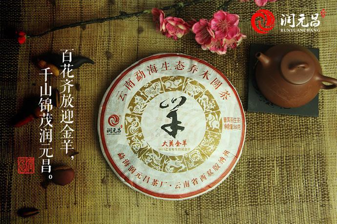 润元昌2015年大美金羊青饼普洱生茶生肖系列