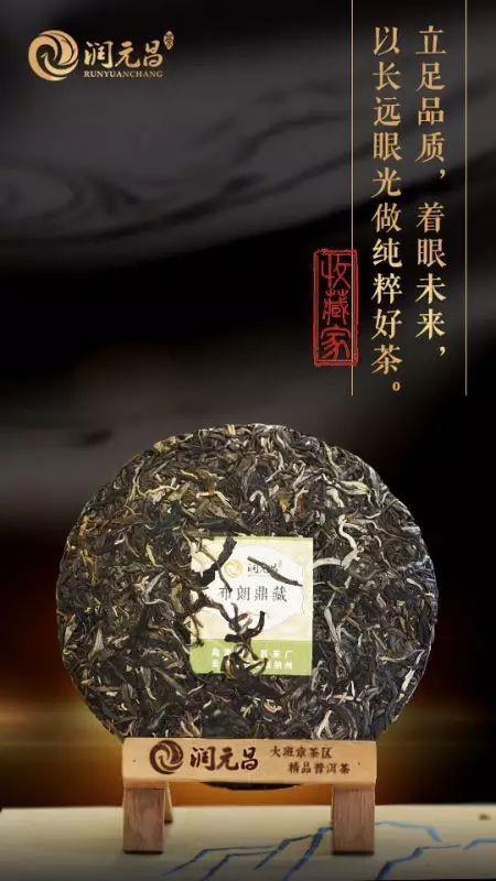 润元昌2016年布朗鼎藏青饼普洱生茶收藏家系列