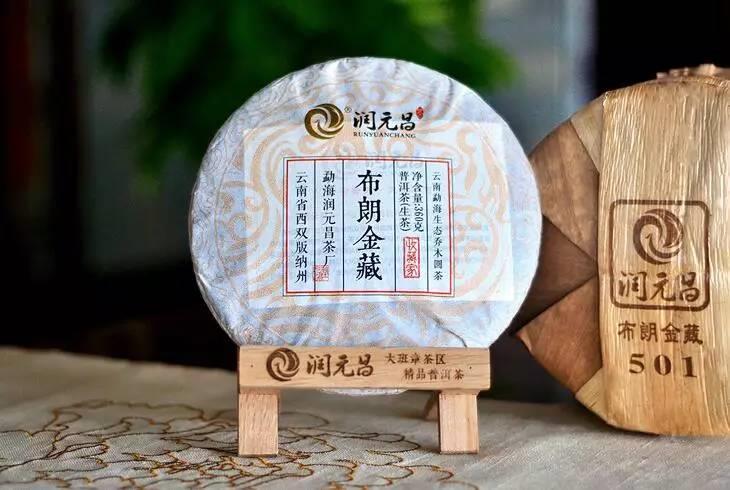 润元昌2015年布朗金藏青饼普洱生茶收藏家系列