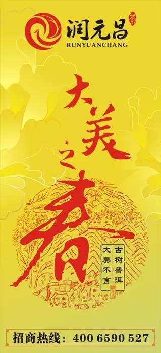 润元昌普洱茶大美之春春茶-1