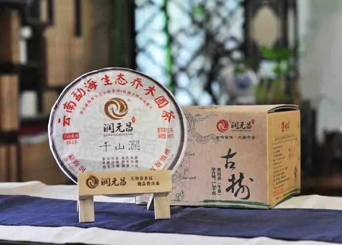 润元昌普洱茶千山润-7