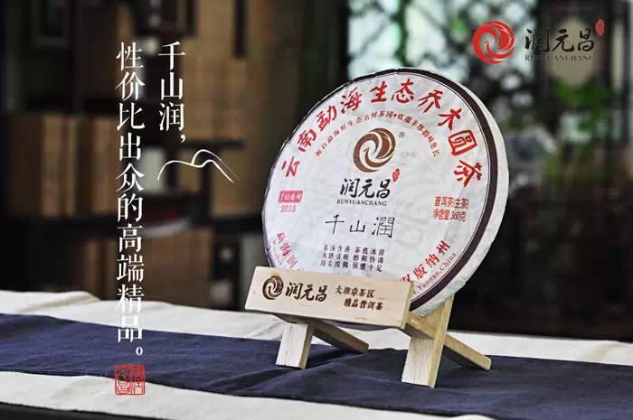润元昌普洱茶千山润-2