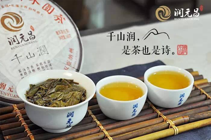 润元昌普洱茶千山润-3