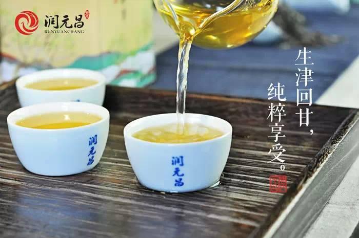 润元昌普洱茶野谷春香-1