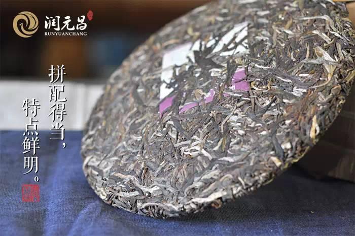 润元昌普洱茶野谷春香-4