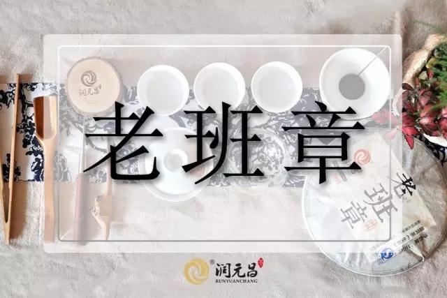 润元昌老班章.webp