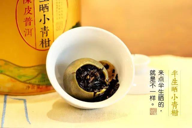 润元昌2016年半生晒小青柑陈皮普洱