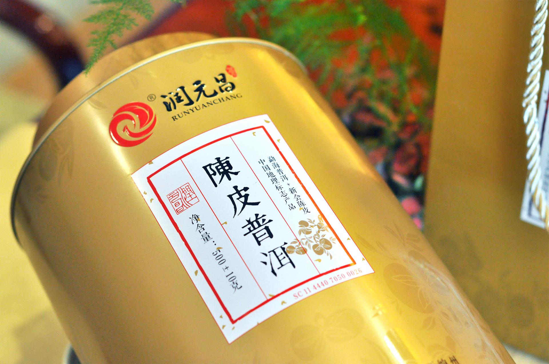 2016年陈皮普洱金罐-500克3