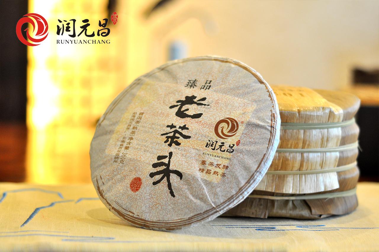 润元昌2015年臻品老茶头熟饼2