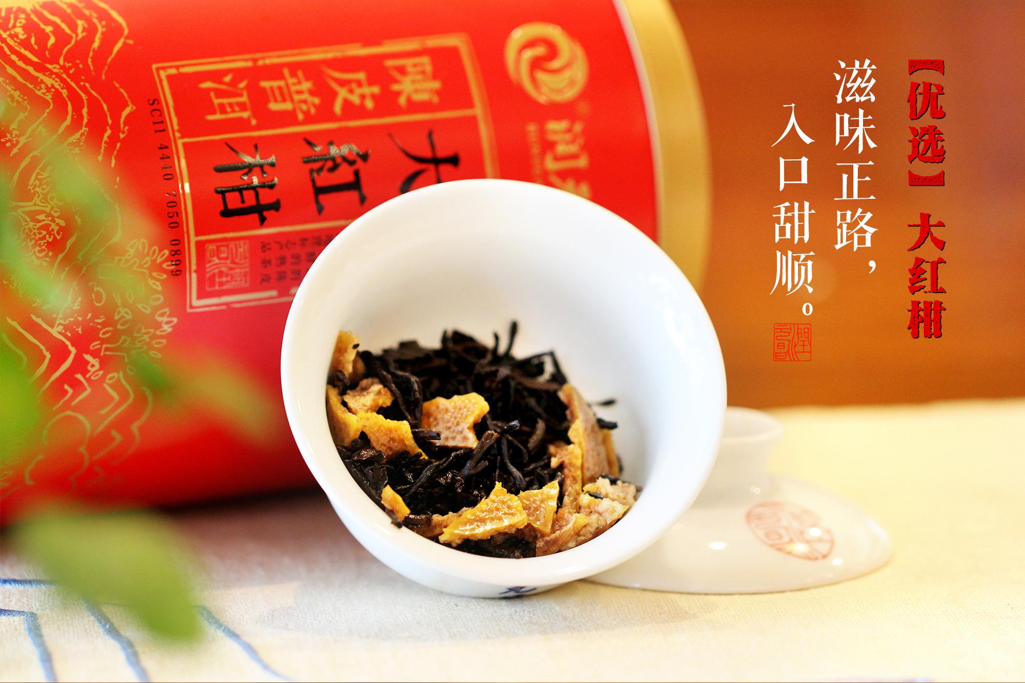 润元昌201520162017年优选大红柑陈皮普洱4