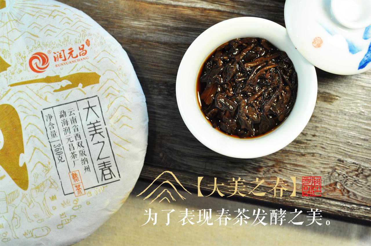 2015年大美之春熟饼普洱熟茶春系列_0620