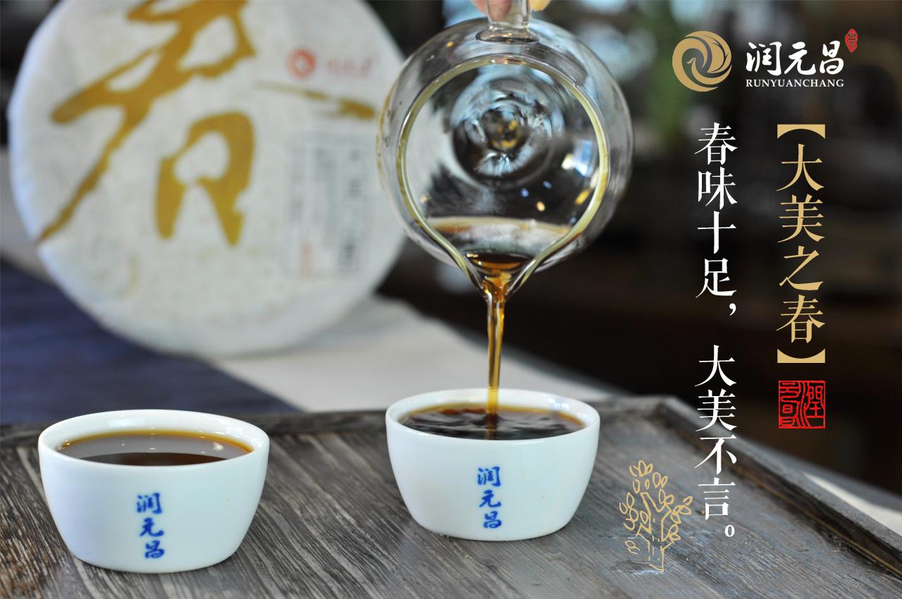 2015年大美之春熟饼普洱熟茶春系列_0723