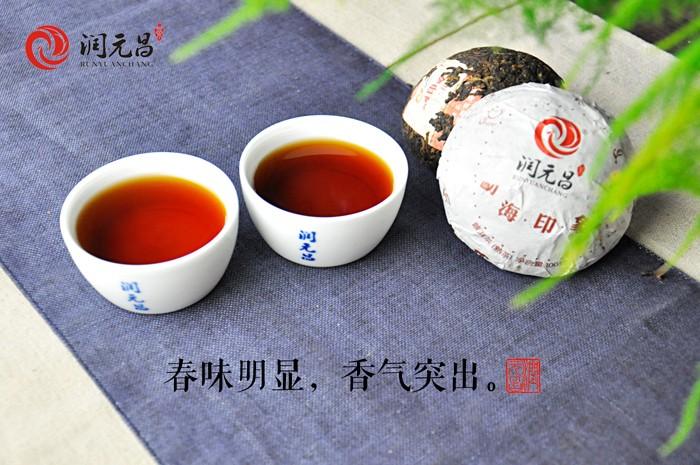 润元昌勐海印象沱开汤-8
