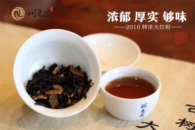 新会大红柑柑普茶.webp-1