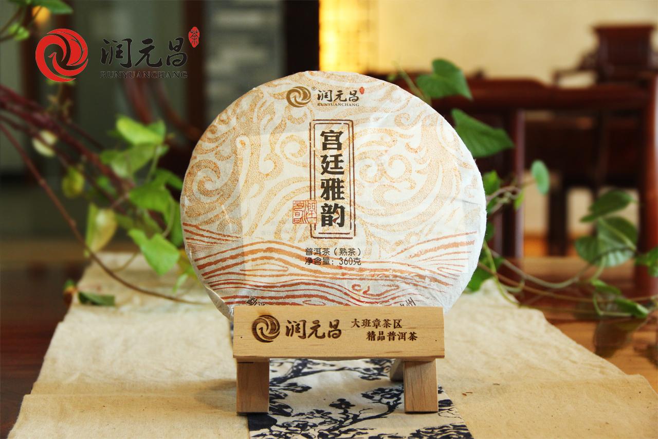润元昌2014年宫廷雅韵熟饼