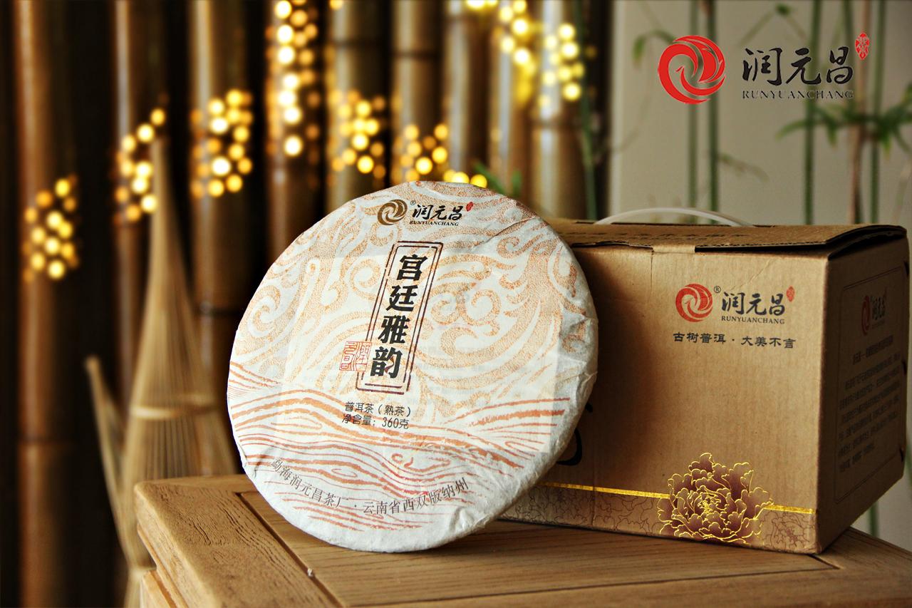 润元昌2014年宫廷雅韵熟饼1