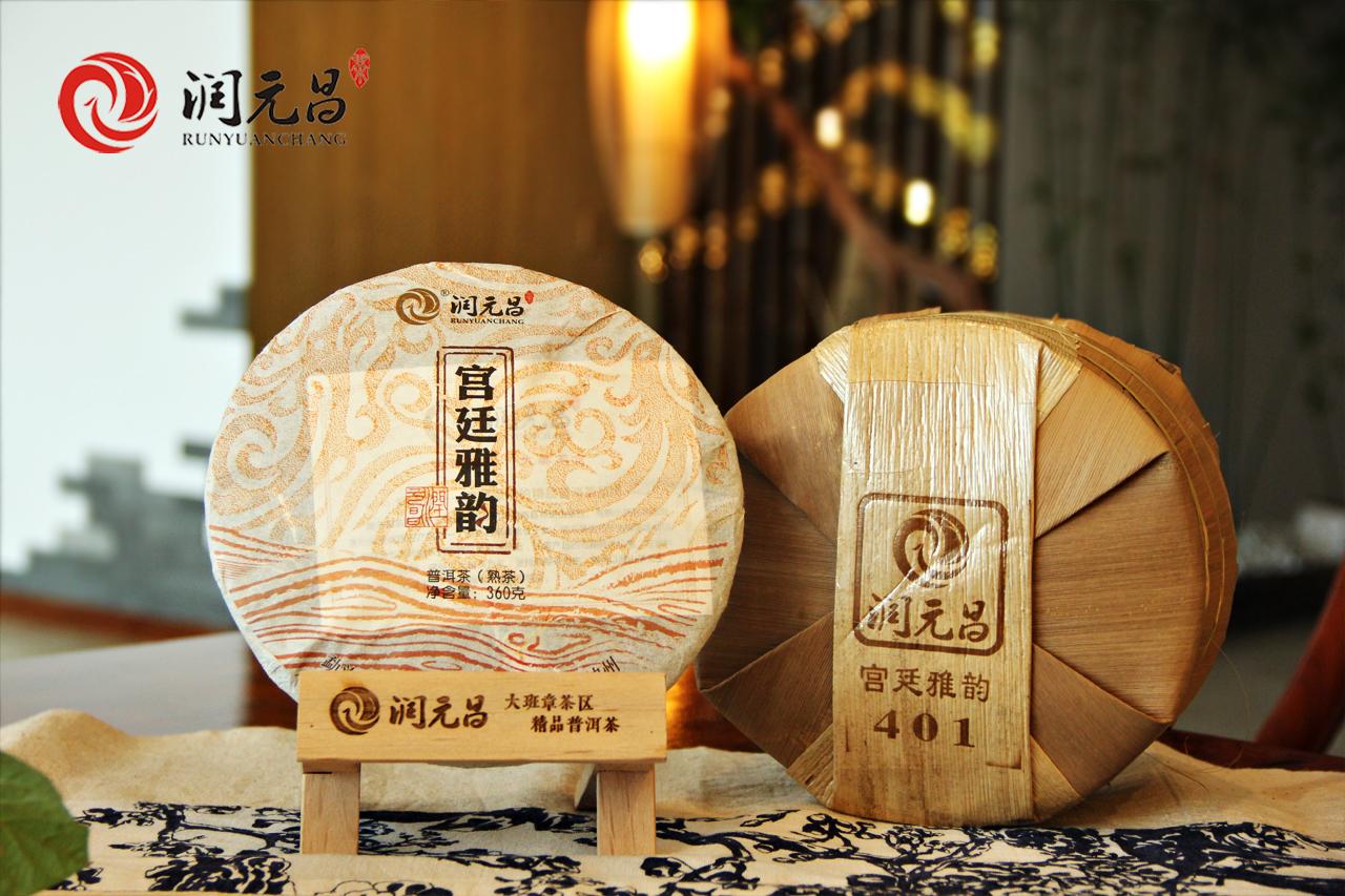 润元昌2014年宫廷雅韵熟饼1-1
