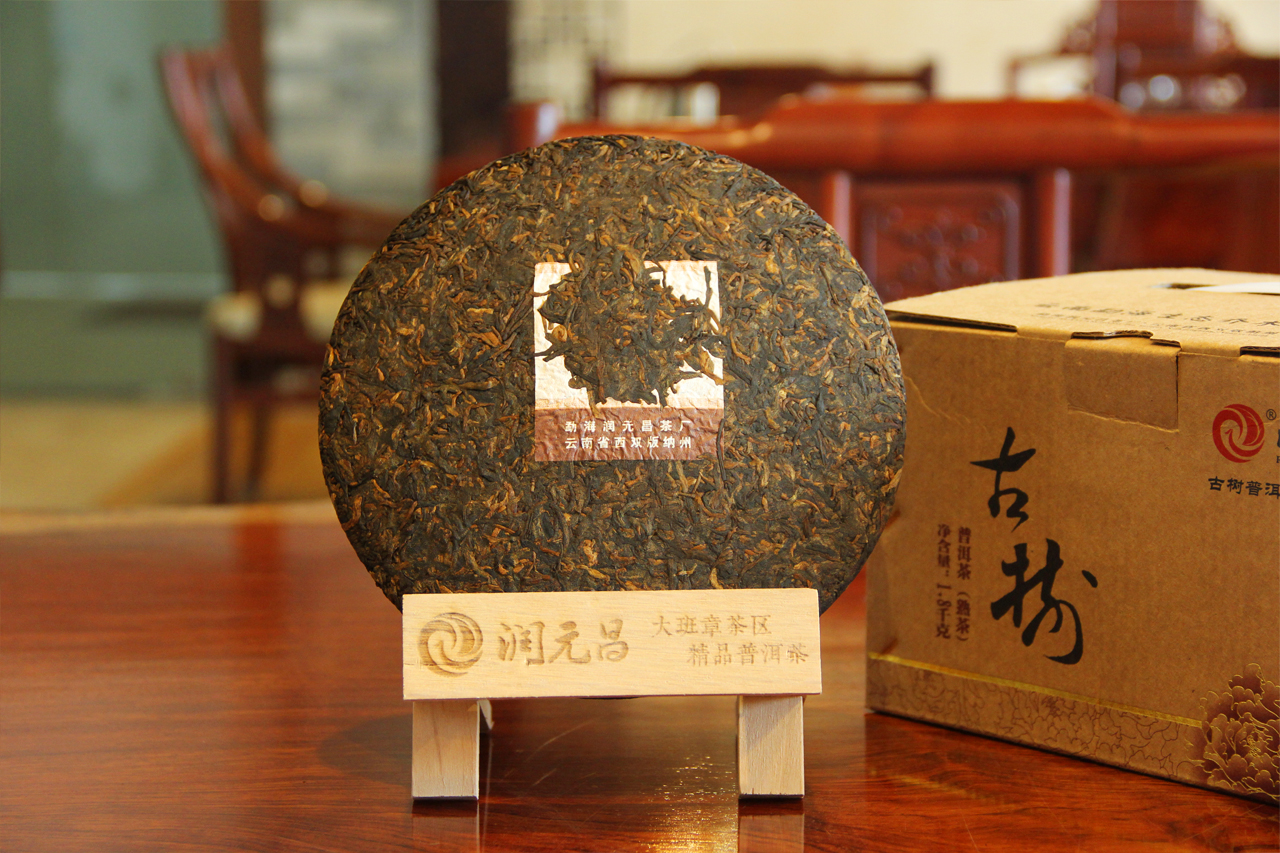 润元昌2014年宫廷雅韵熟饼2