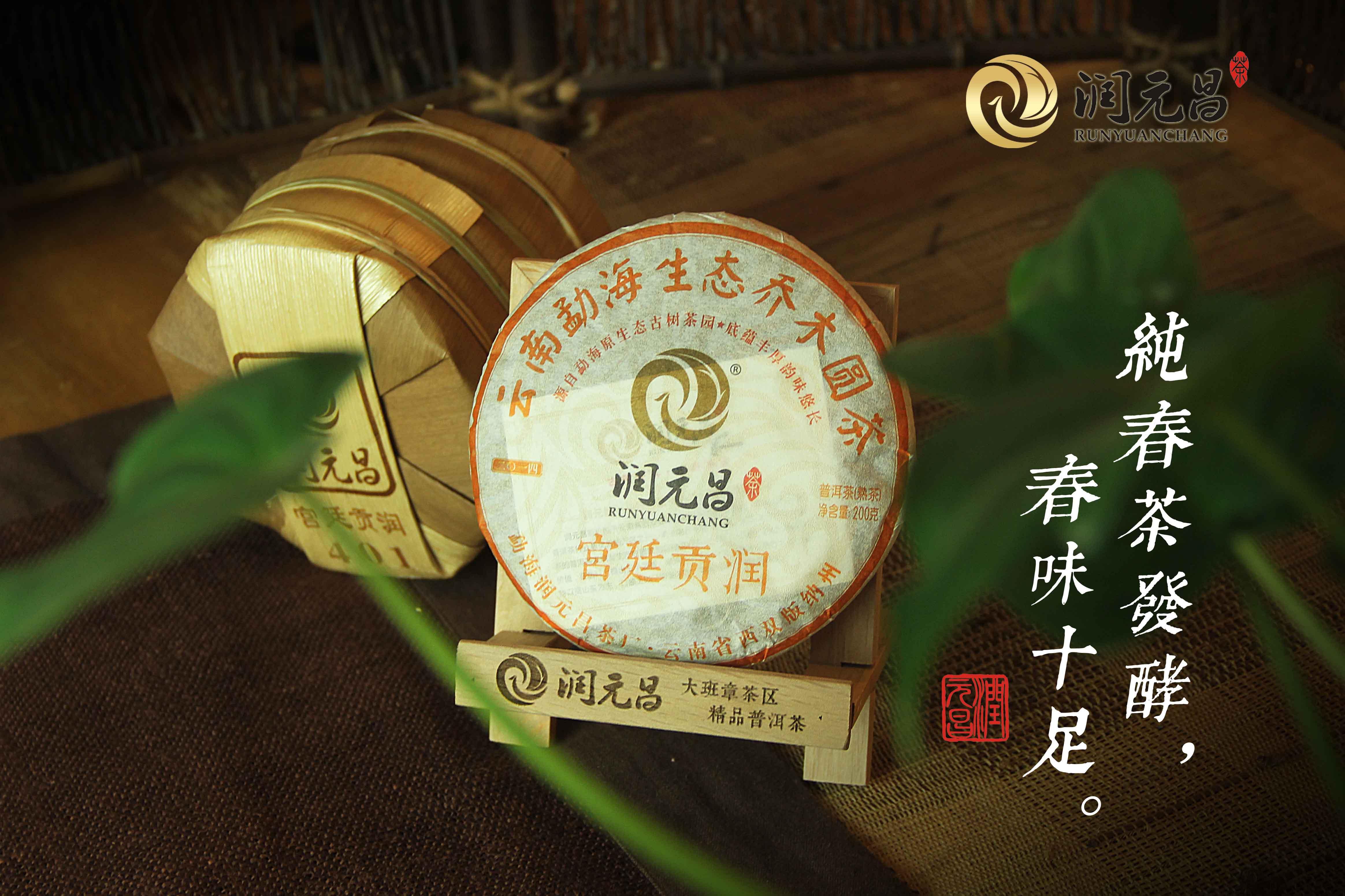 纯春茶发酵,春味十足