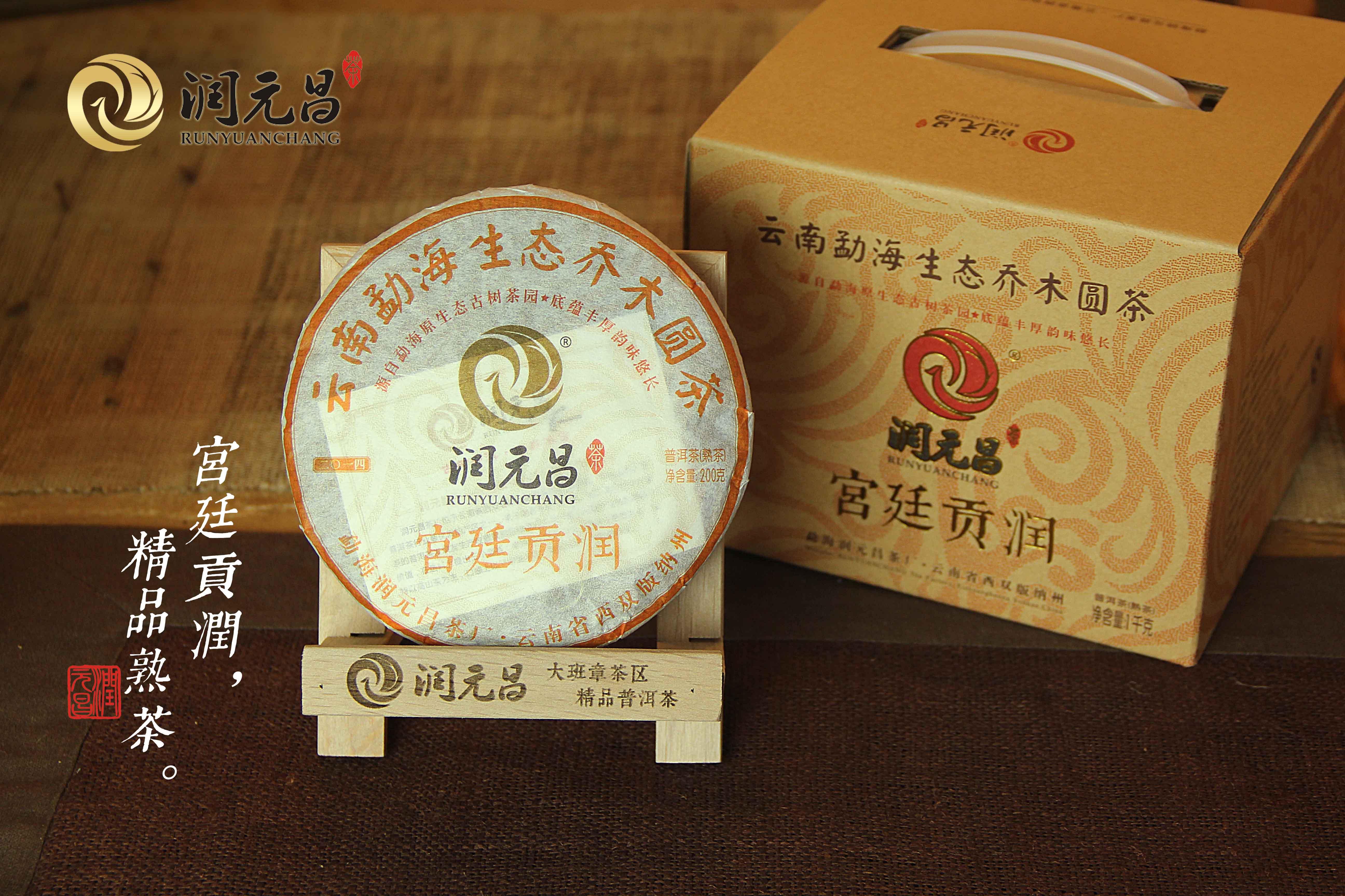 宫廷贡润精品熟茶