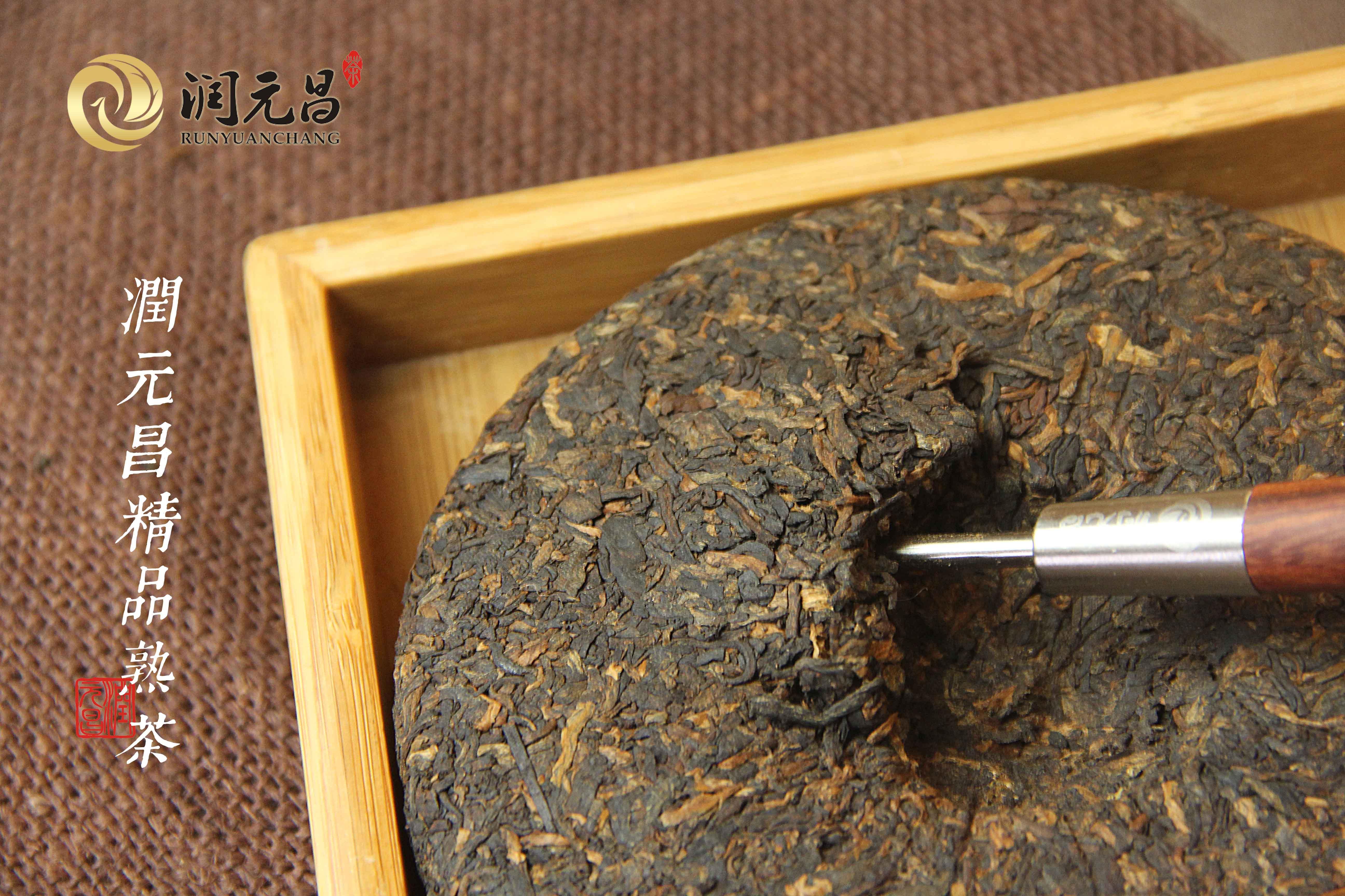 润元昌精品熟茶计划