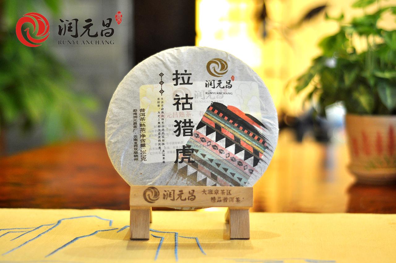 润元昌2015年拉祜猎虎熟饼-副本