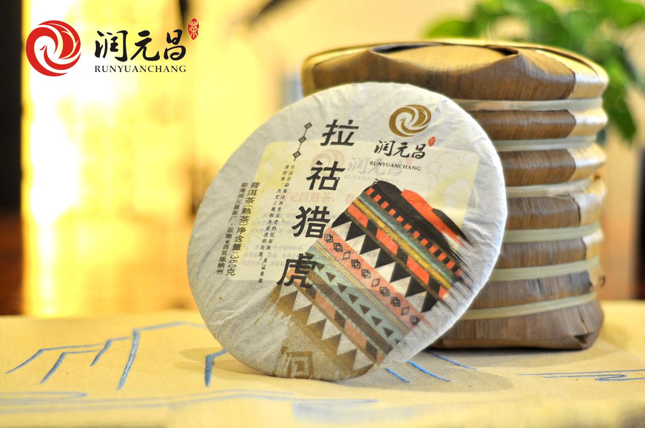 润元昌2015年拉祜猎虎熟饼_01