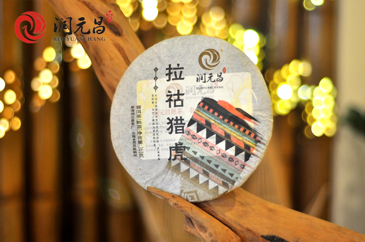 润元昌2015年拉祜猎虎熟饼_02