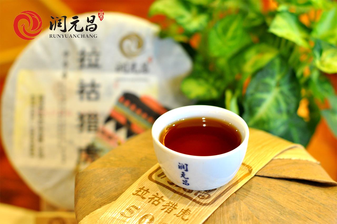 润元昌2015年拉祜猎虎熟饼_05