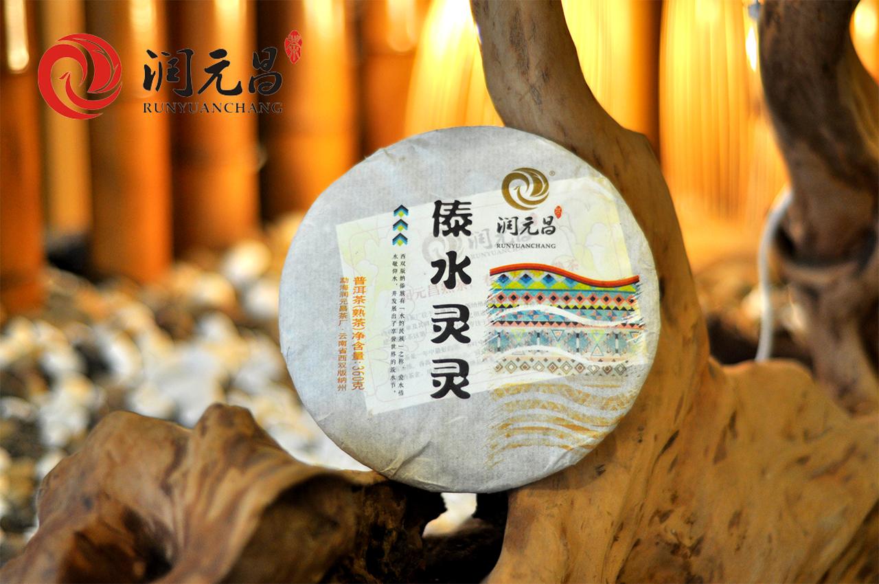 润元昌2015年傣水灵灵熟饼