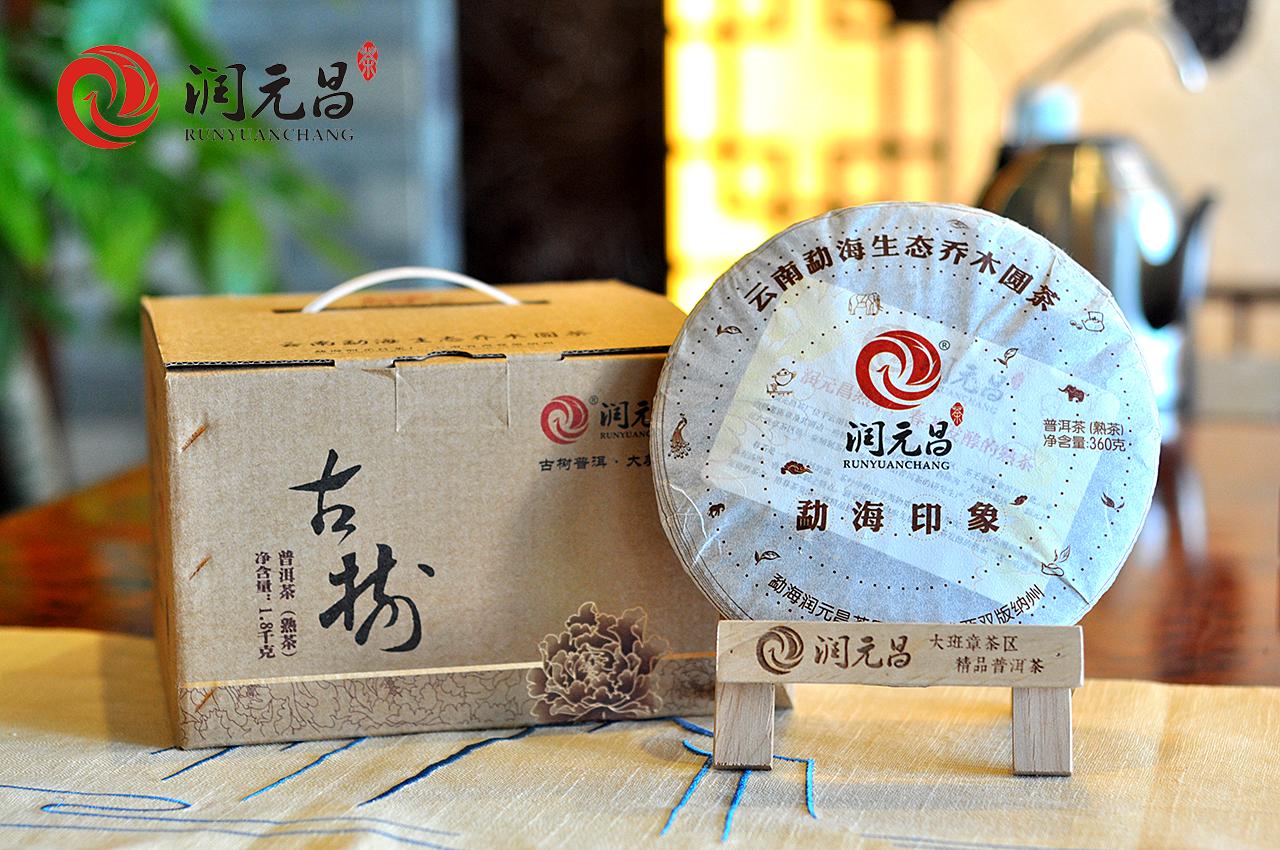 润元昌2015年勐海印象熟饼