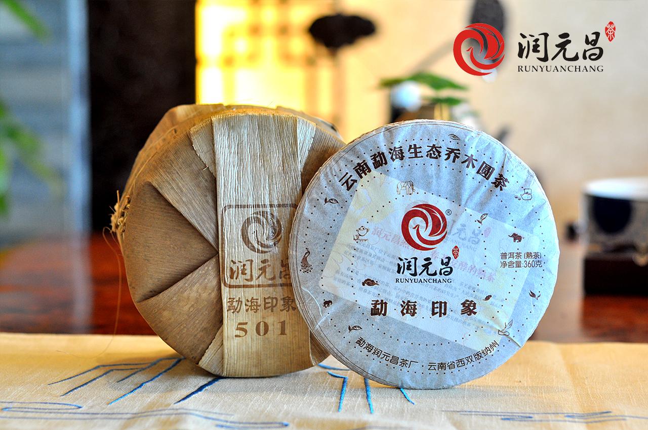 润元昌2015年勐海印象熟饼_01