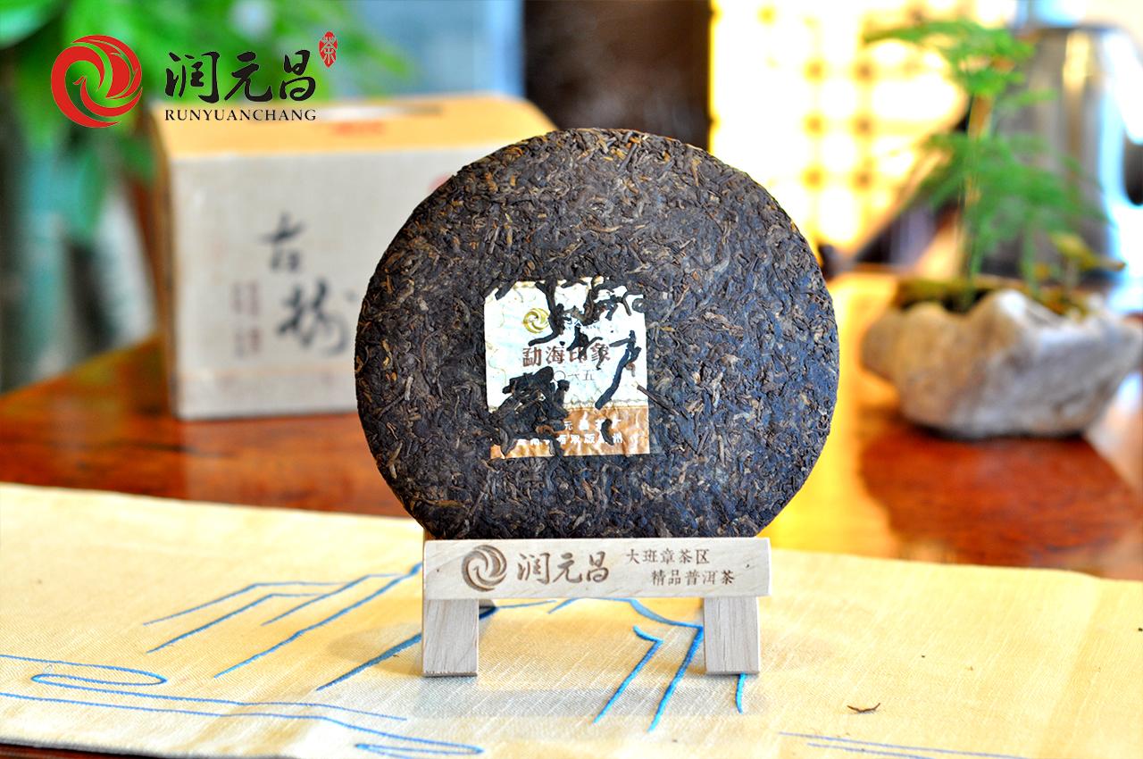 润元昌2015年勐海印象熟饼_02
