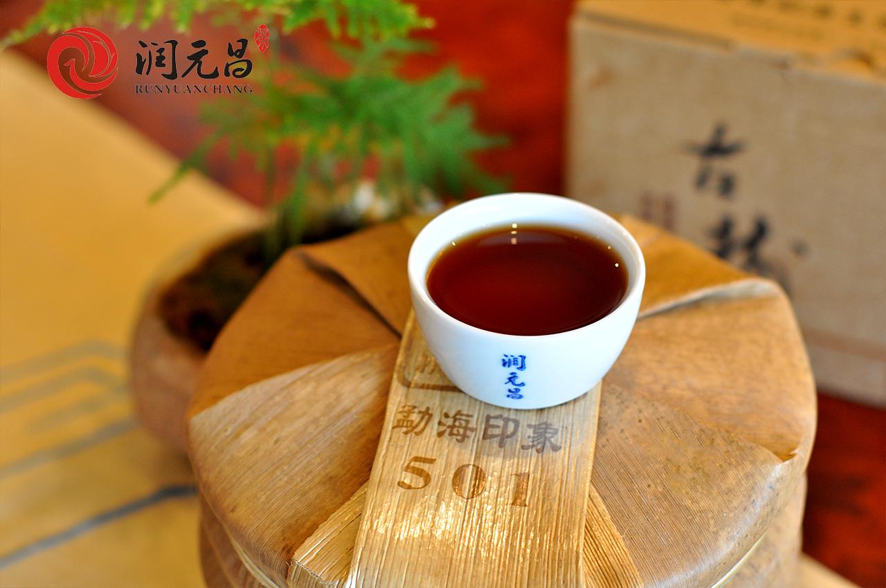 润元昌2015年勐海印象熟饼_06