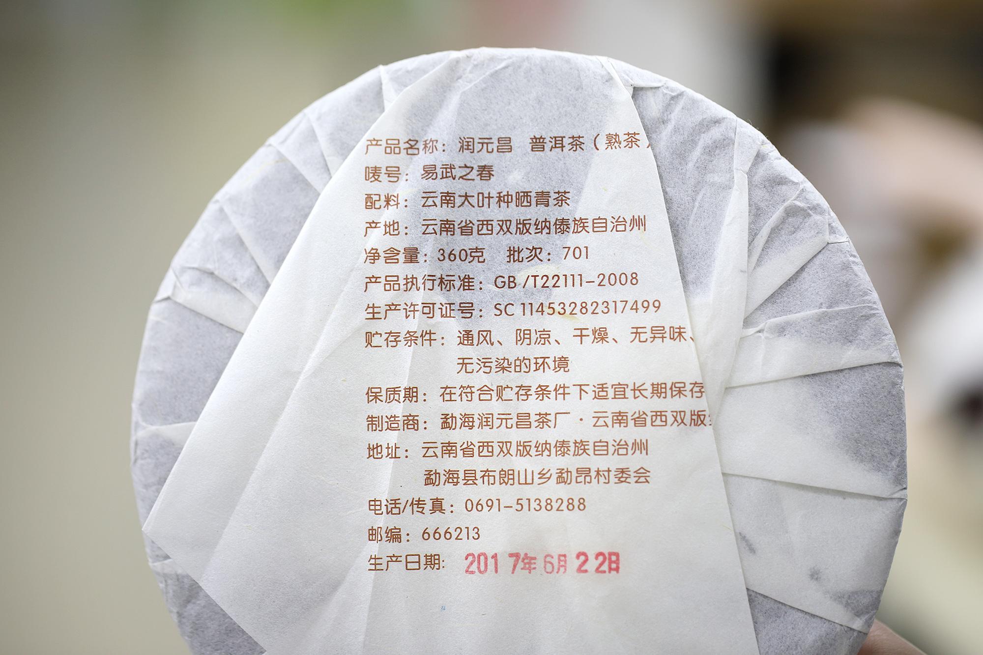 润元昌2017年易武之春熟茶_03-3