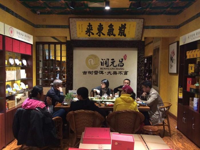 1润元昌普洱茶沈阳品鉴会