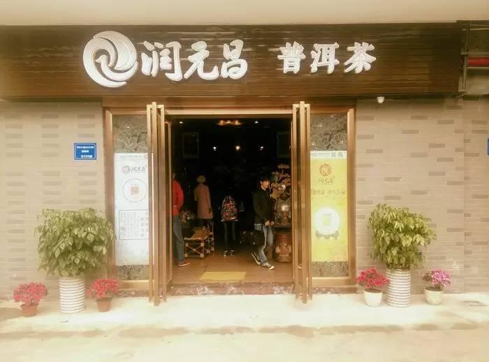 3润元昌芳村叹茶