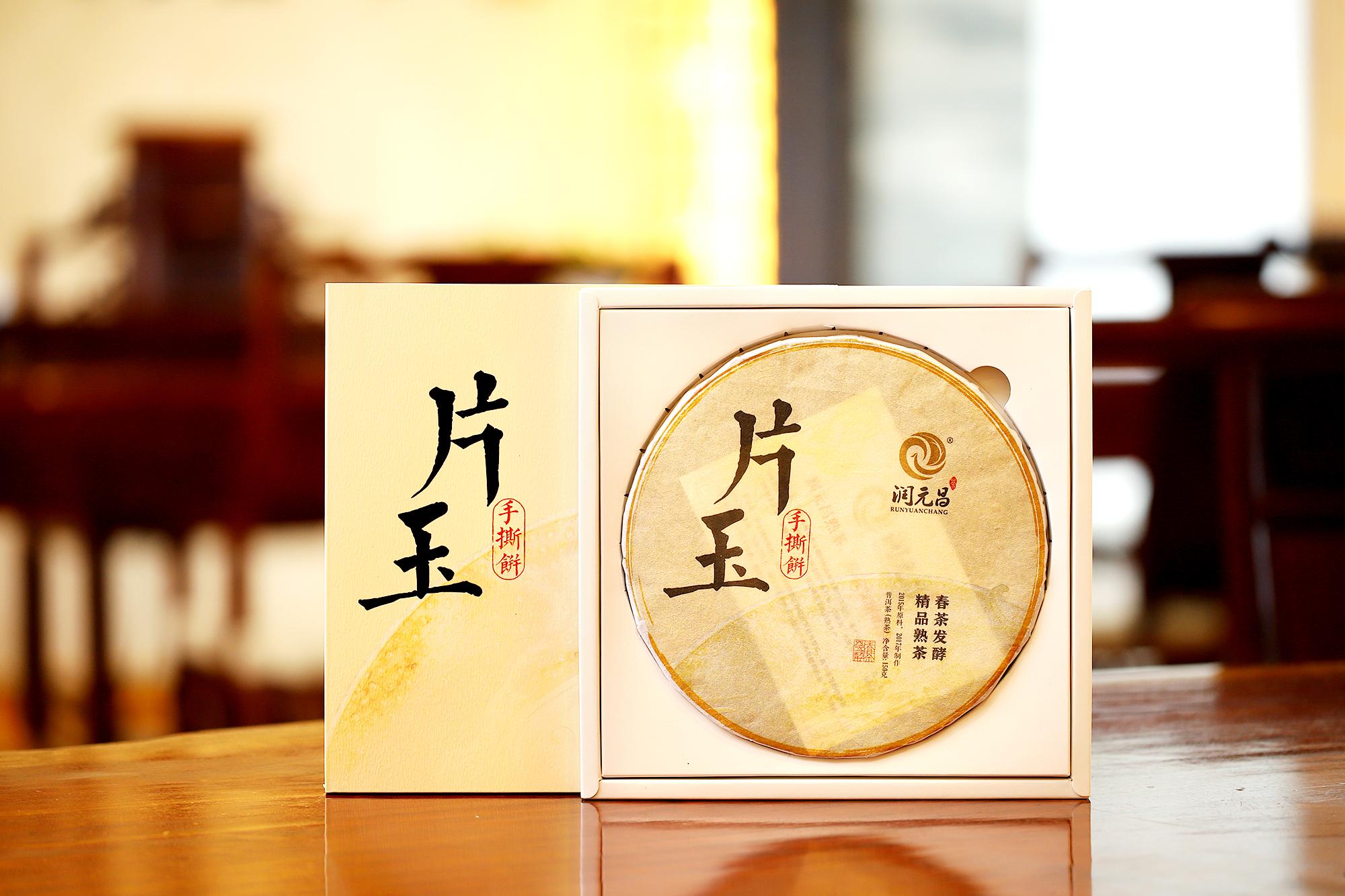 润元昌2017年片玉手撕饼熟饼