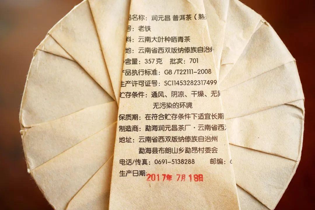 润元昌2017年老铁熟饼普洱熟茶