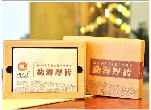 润元昌2015年勐海厚砖普洱熟茶
