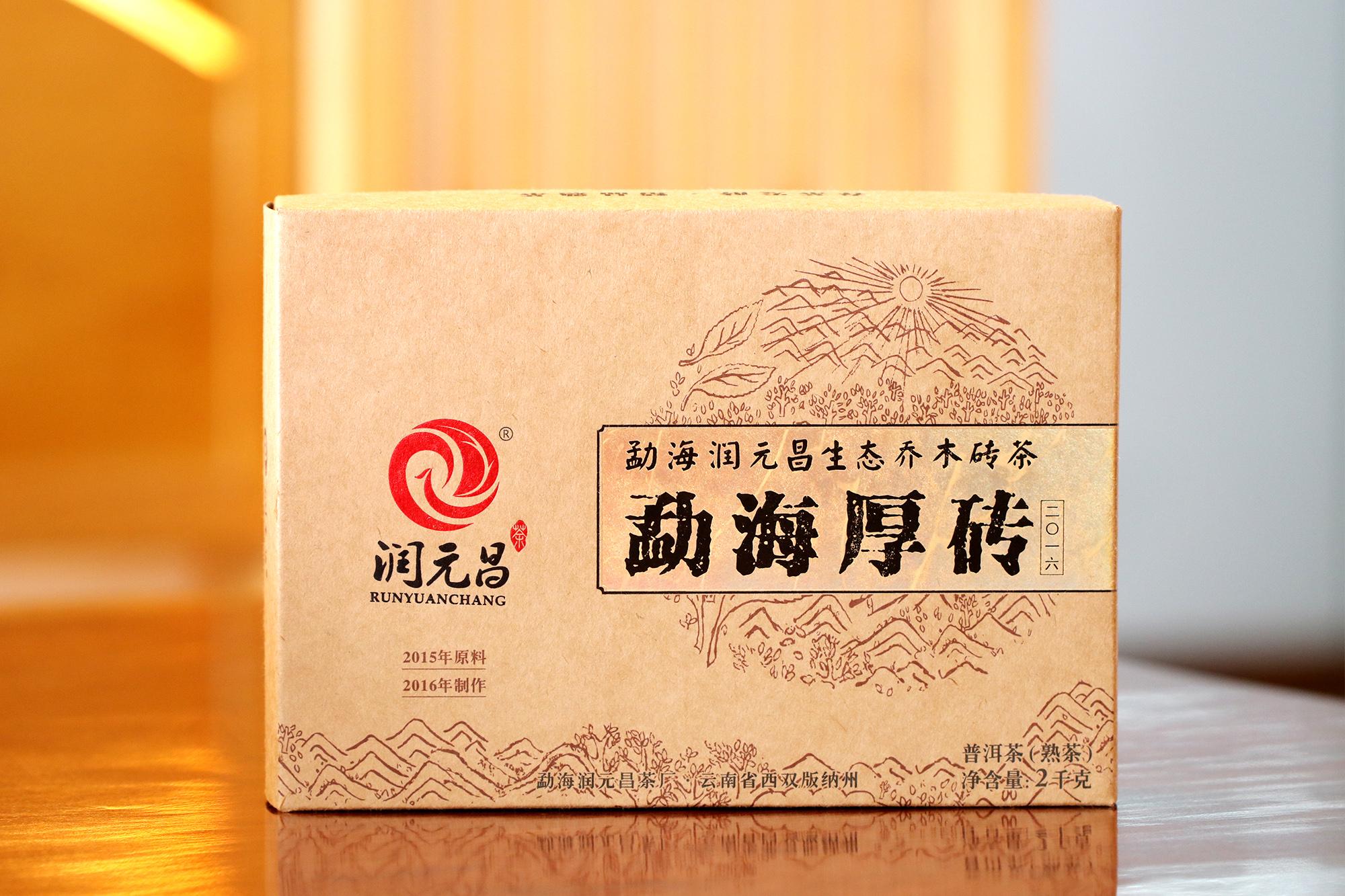 润元昌2016年勐海厚砖普洱熟茶