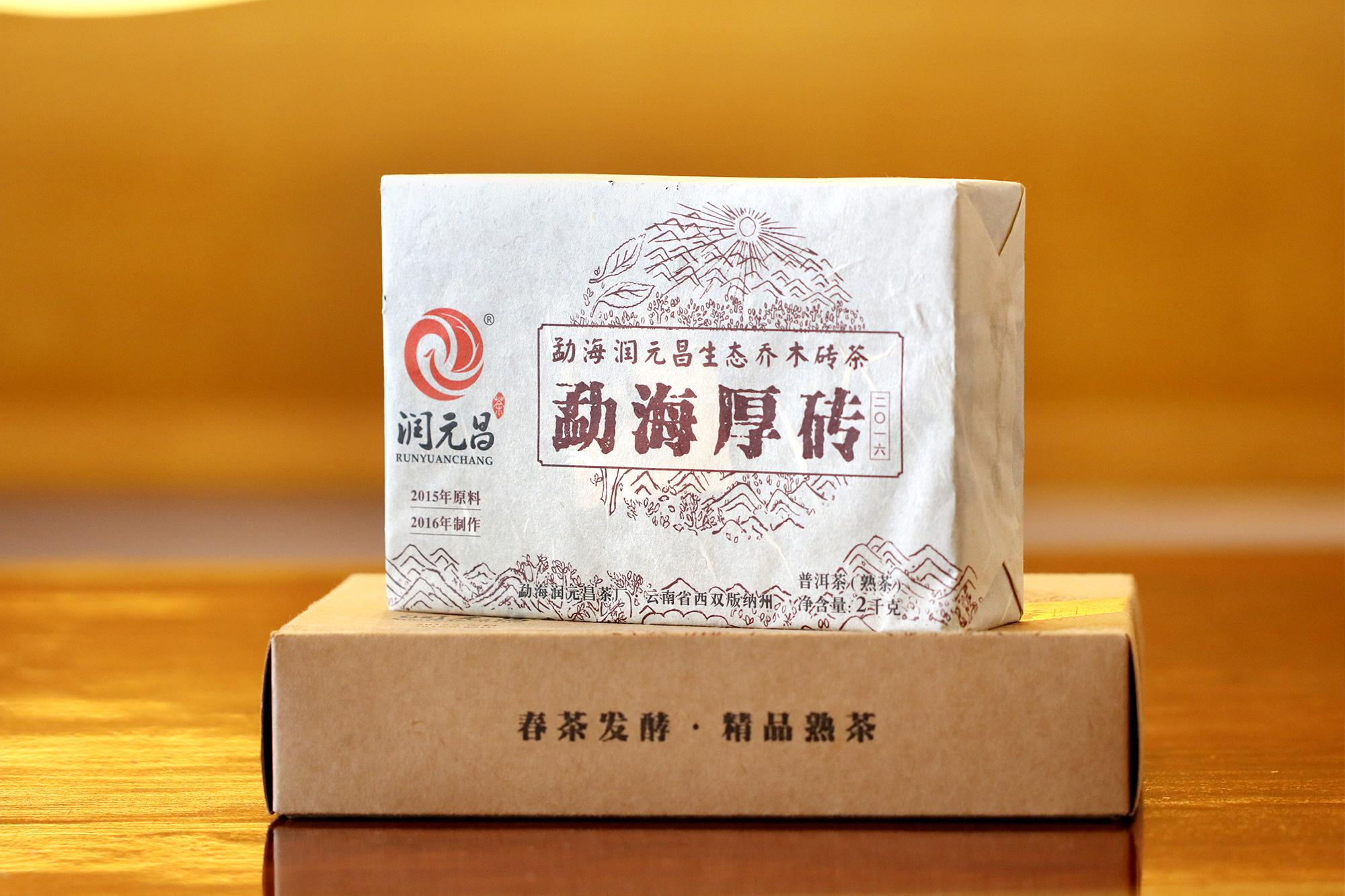 润元昌2016年勐海厚砖普洱熟茶_03