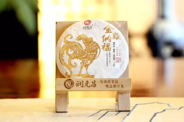 润元昌2017年金鸡纳福熟饼普洱熟茶