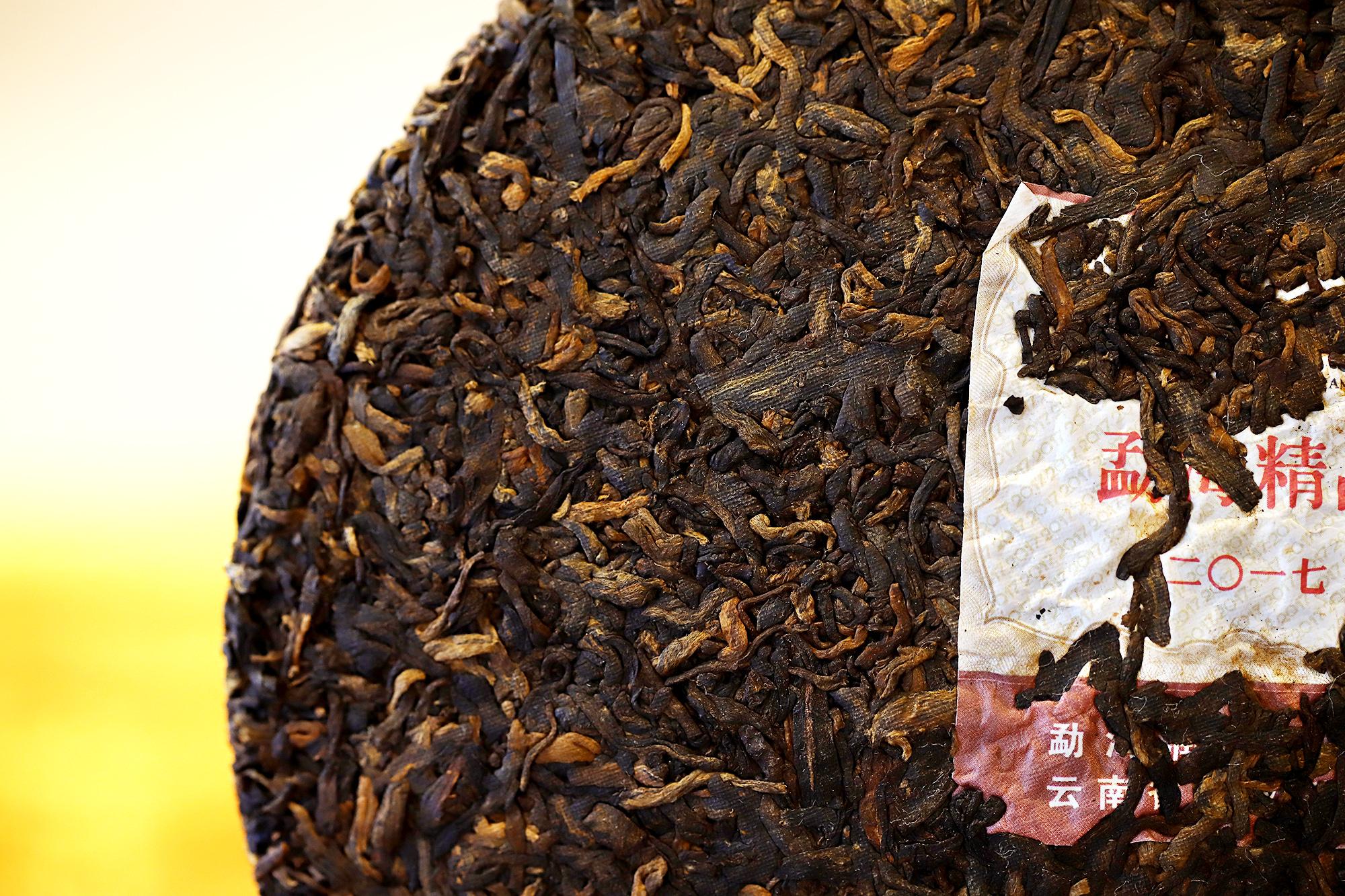 勐海精品熟茶