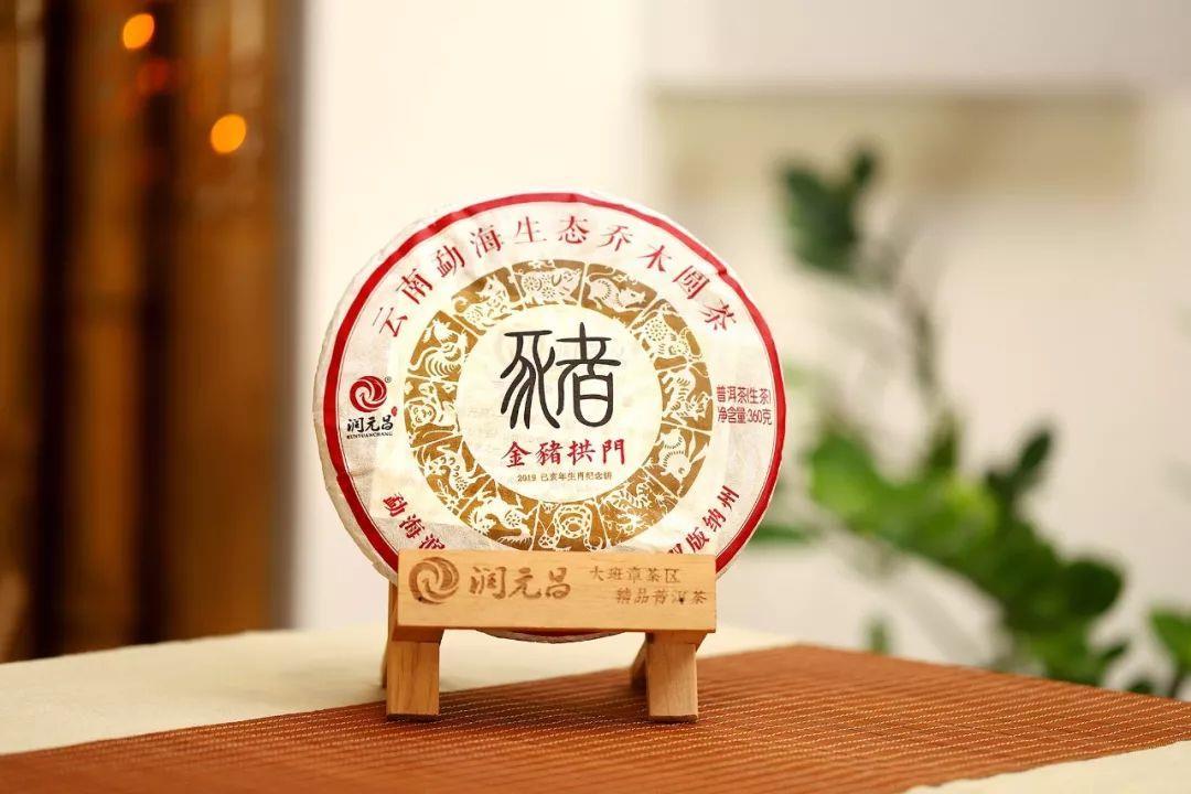 润元昌2019年金猪拱门猪年生肖纪念茶普洱生茶