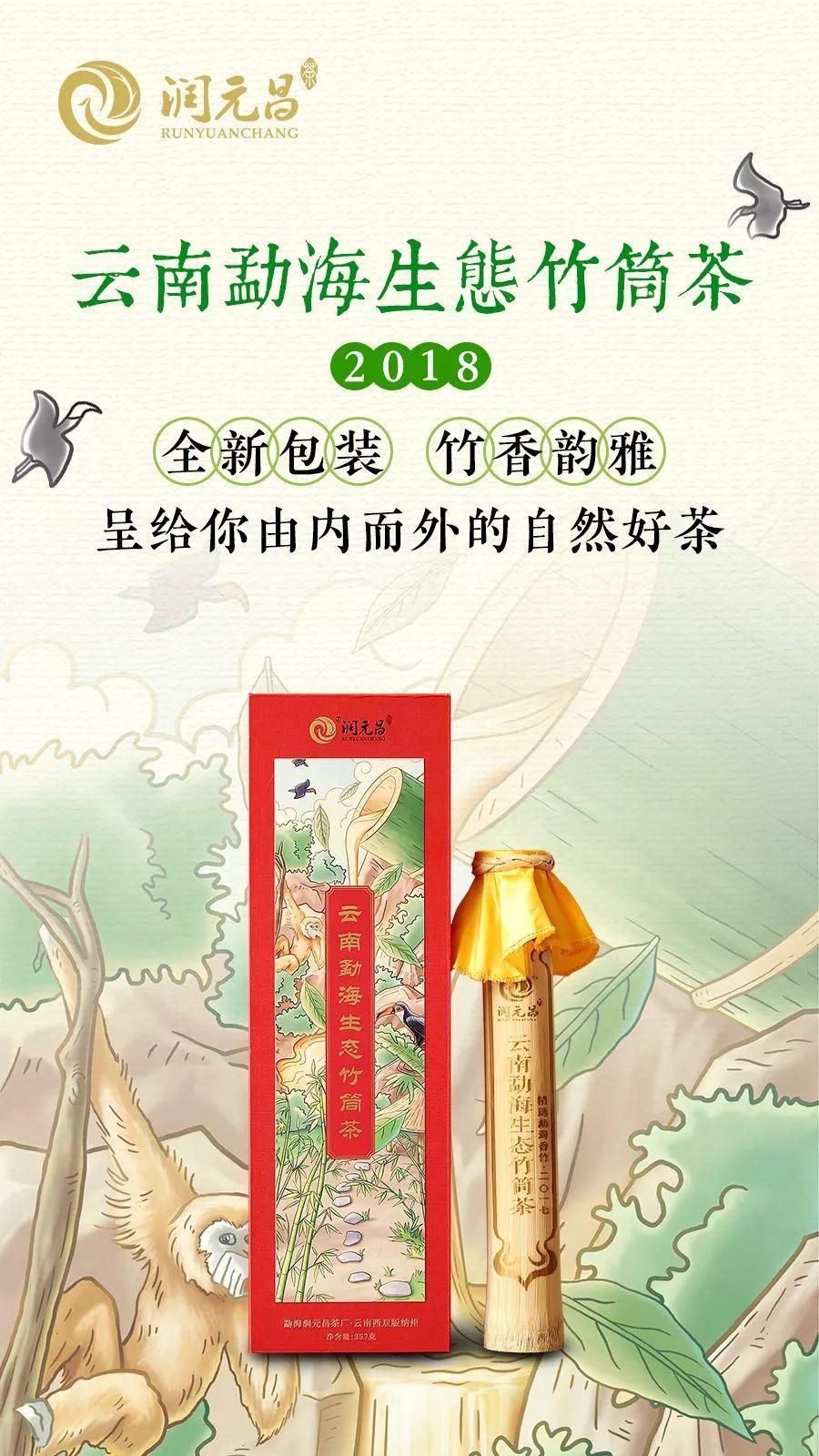 云南勐海生态竹筒茶