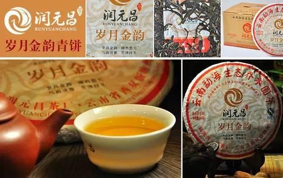 润元昌2012年岁月金韵青饼普洱生茶