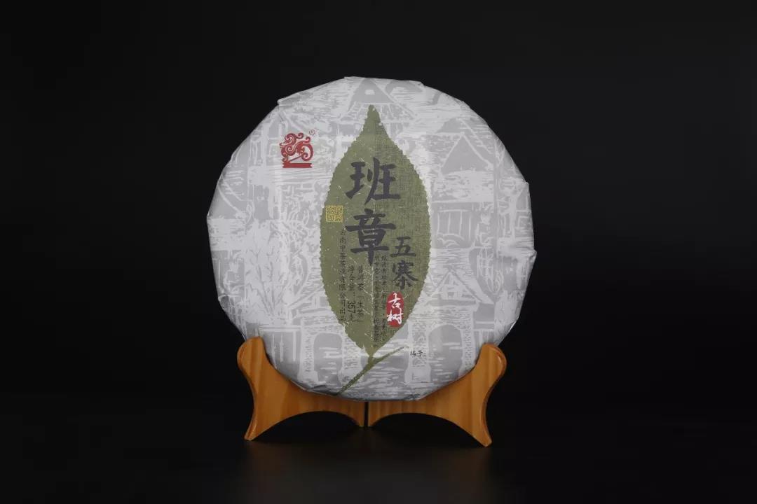 中茶-班章五寨(2017)