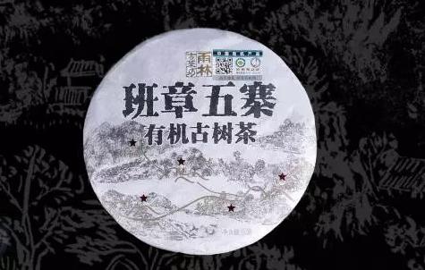 润元昌班章五寨古树茶